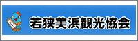 美浜町観光協会